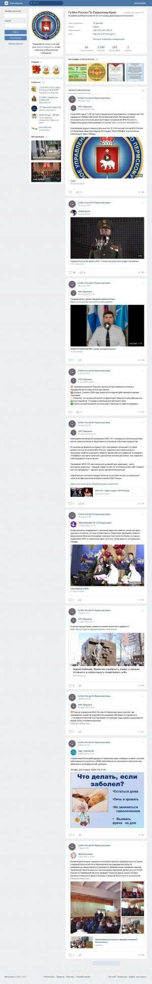 Предпросмотр для vk.com — Главное управление МЧС России по Пермскому краю