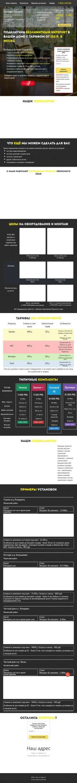 Предпросмотр для wifi3g.ru — Коттедж-телеком
