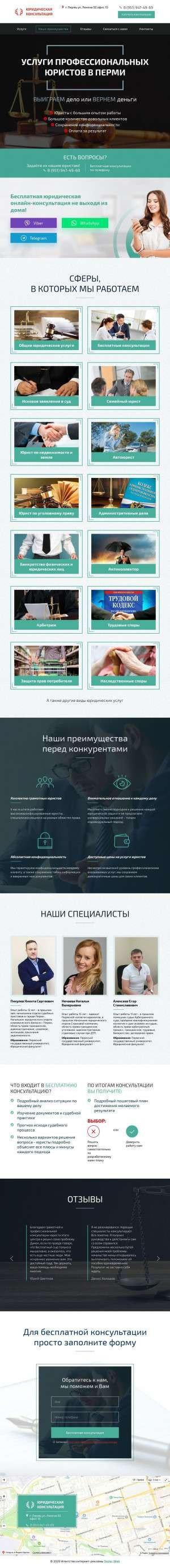 Предпросмотр для юристы-пермь59.рф — Юристы Прикамья