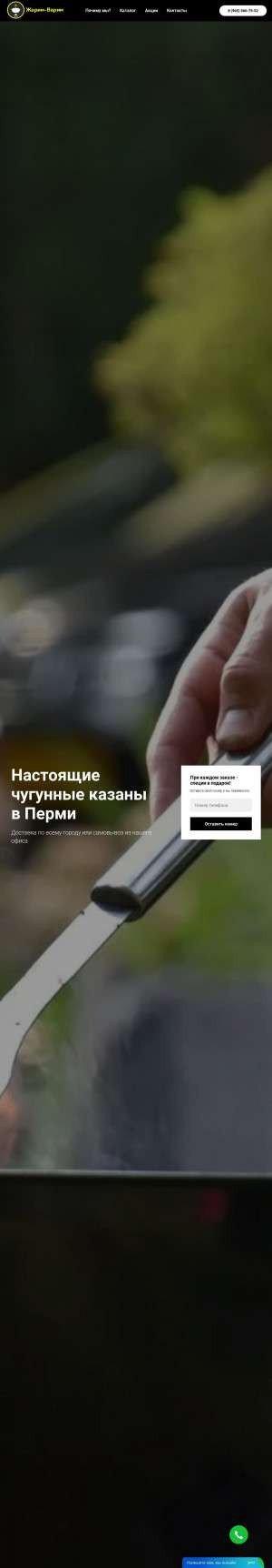 Предпросмотр для жарим-варим.рус — Жарим-варим