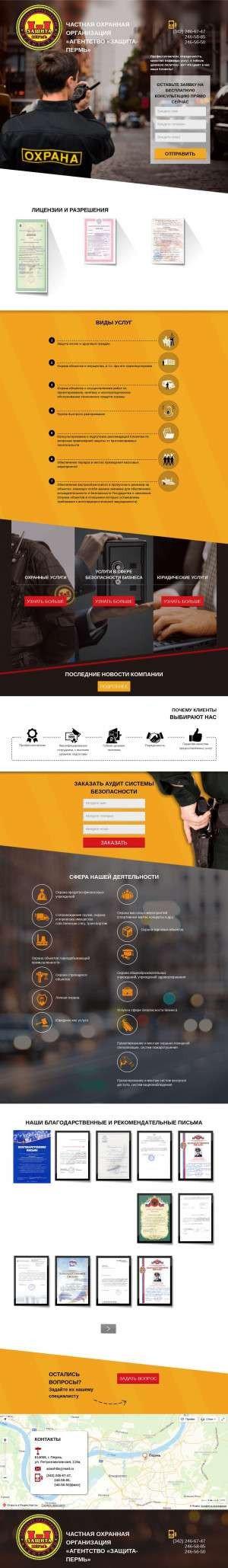 Предпросмотр для защита-пермь.рф — Защита