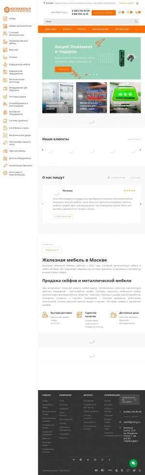Предпросмотр для железная-мебель.рф — Железная мебель
