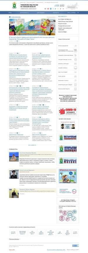 Предпросмотр для 70.мвд.рф — Участковый пункт полиции