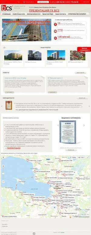 Предпросмотр для bcsgroup.ru — Группа компаний Bcs Карелия