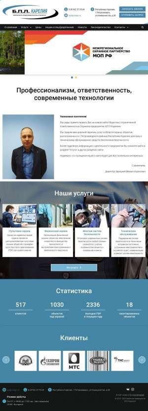 Предпросмотр для bplkarelia.ru — БПЛ-Карелия