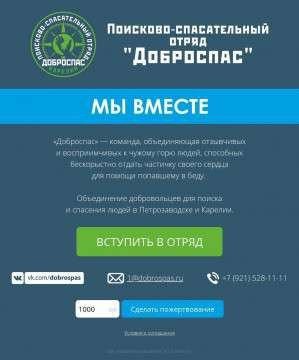 Предпросмотр для www.dobrospas.ru — Поисково-спасательный отряд Доброспас