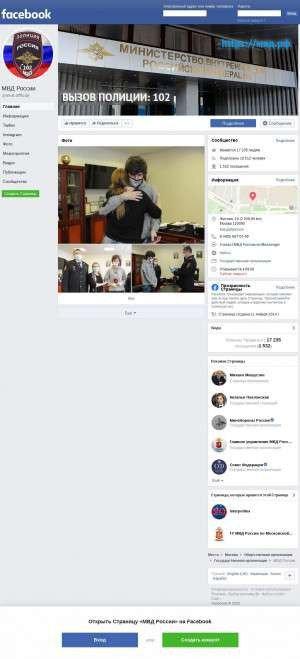 Предпросмотр для www.facebook.com — УМВД России по г. Петрозаводску Спецприемник