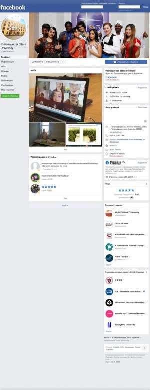 Предпросмотр для www.facebook.com — Петрозаводский государственный университет