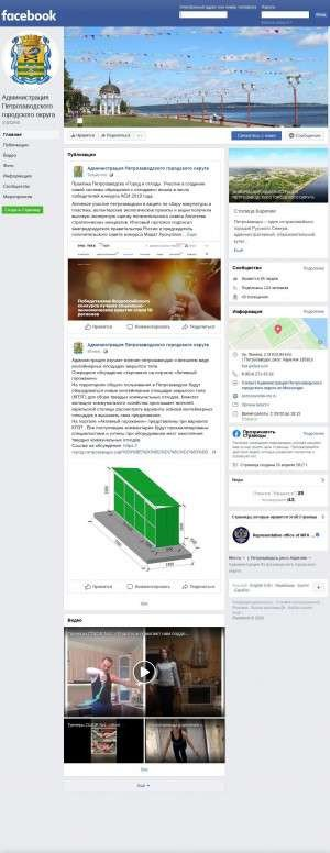 Предпросмотр для facebook.com — Управление ГО и ЧС аппарата управления администрации Петрозаводского городского округа