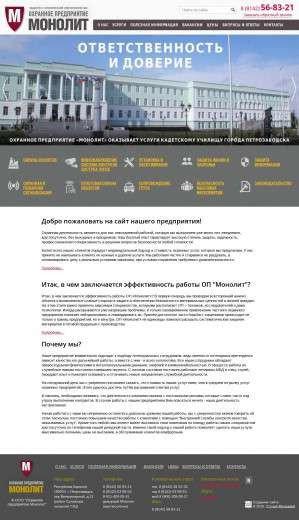 Предпросмотр для www.monolit-rk.ru — Монолит