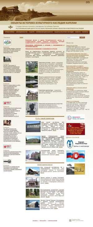 Предпросмотр для monuments.karelia.ru — Республиканский центр по Государственной Охране Объектов Культурного Наследия