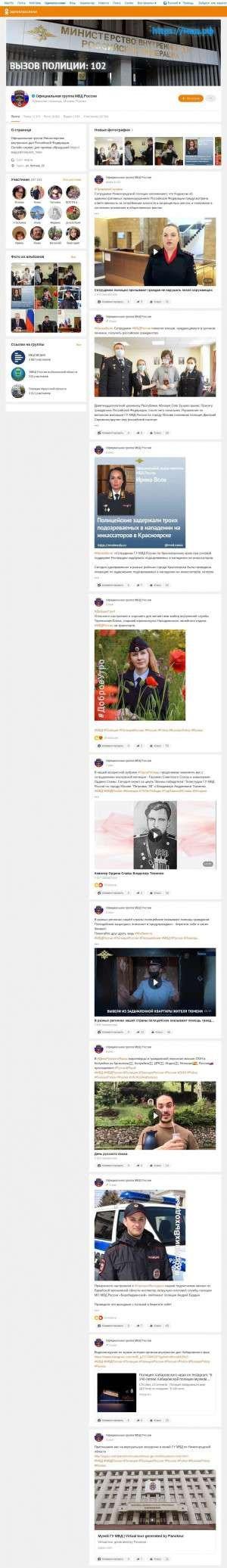 Предпросмотр для www.odnoklassniki.ru — УМВД России по г. Петрозаводску Спецприемник