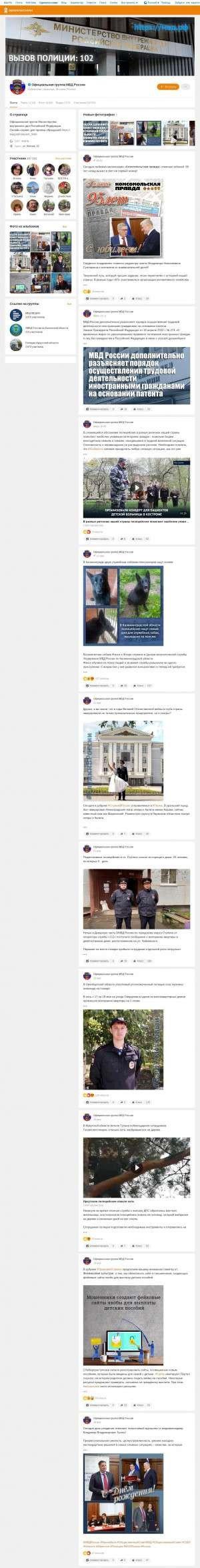 Предпросмотр для ok.ru — МВД по Республике Карелия