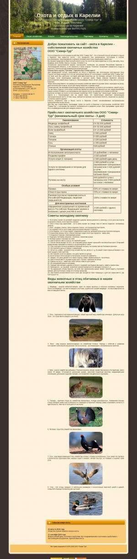 Предпросмотр для охотавкарелии.рф — Север-Тур