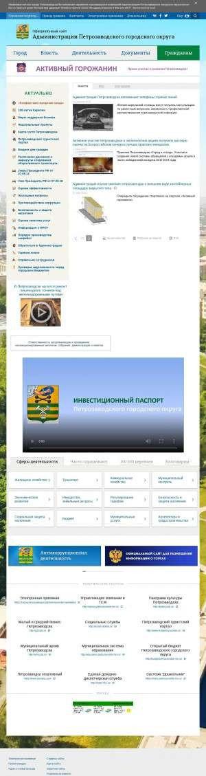 Предпросмотр для petrozavodsk-mo.ru — Управление ГО и ЧС аппарата управления администрации Петрозаводского городского округа