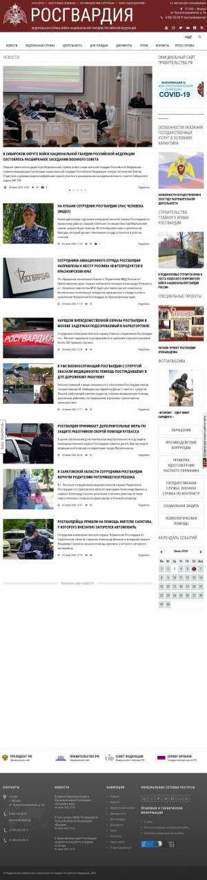 Предпросмотр для rosgvard.ru — Управление Федеральной службы войск национальной гвардии Российской Федерации по Республике Карелия