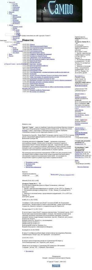Предпросмотр для sampo-club.ru — Турклуб Сампо