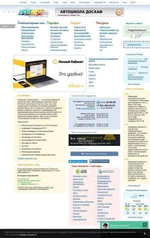 Предпросмотр для sampo.ru — Сампо.ру