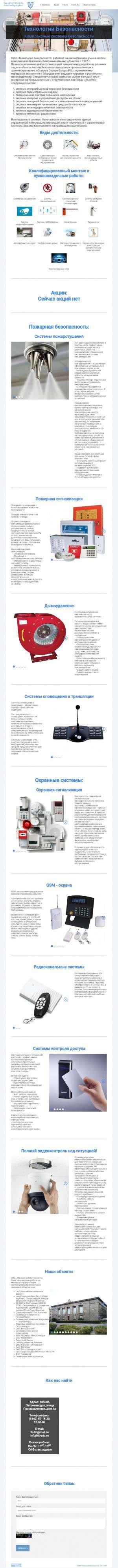 Предпросмотр для www.tb-ptz.ru — Технологии безопастности