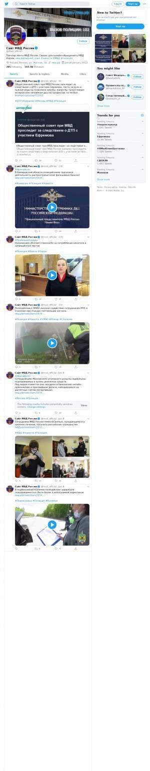 Предпросмотр для twitter.com — УМВД России по г. Петрозаводску Спецприемник