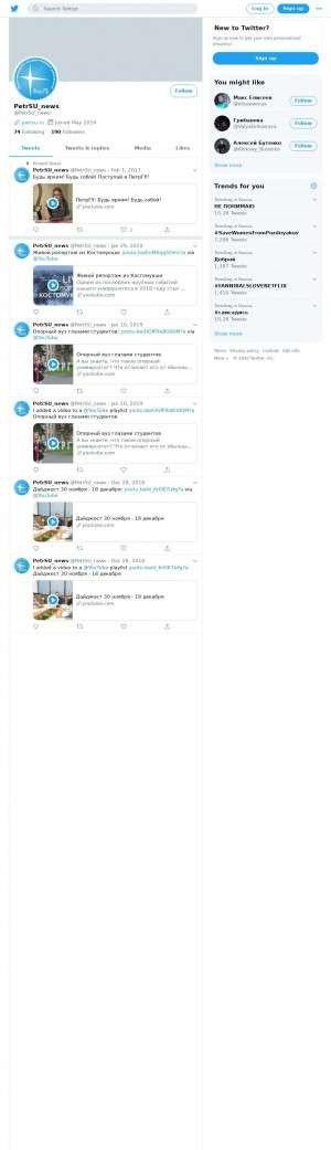 Предпросмотр для twitter.com — Петрозаводский государственный университет