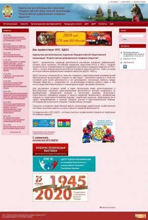 Предпросмотр для vdpo.karelia.info — КРО ВДПО