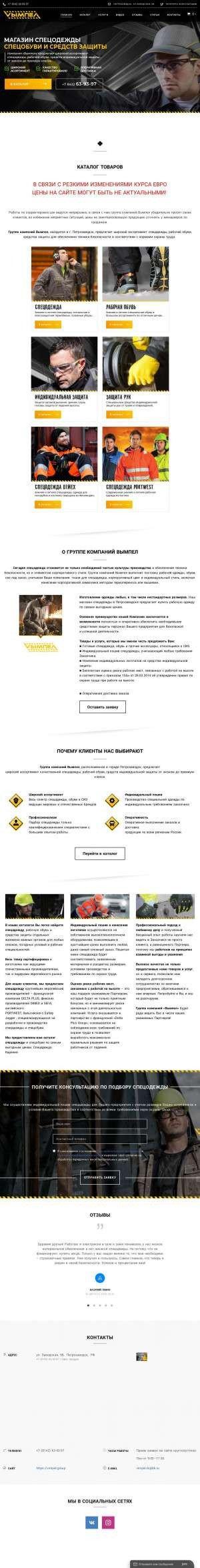 Предпросмотр для vimpel.group — Вымпел