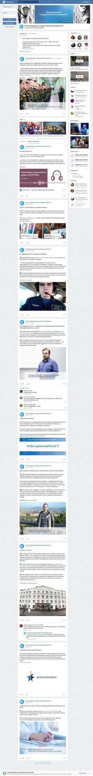 Предпросмотр для vk.com — Петрозаводский государственный университет