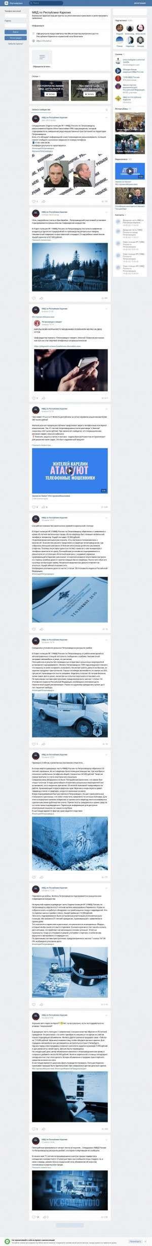 Предпросмотр для vk.com — МВД по Республике Карелия