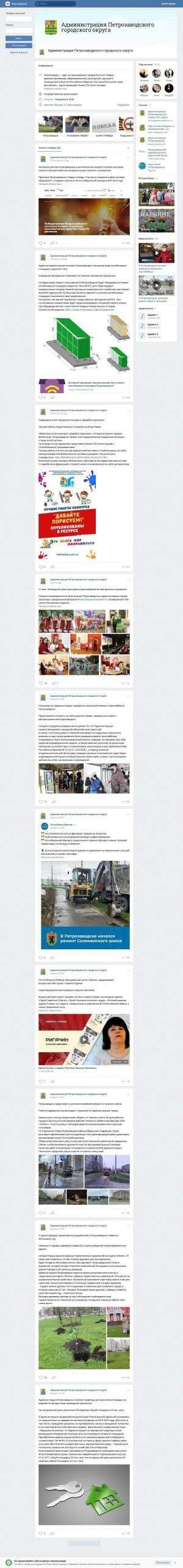 Предпросмотр для vk.com — Управление ГО и ЧС аппарата управления администрации Петрозаводского городского округа