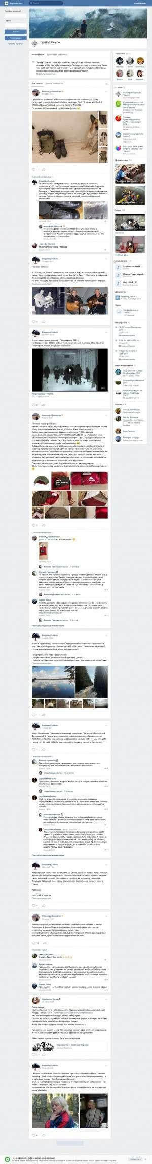 Предпросмотр для vk.com — Турклуб Сампо
