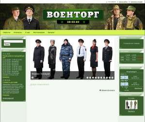 Предпросмотр для www.voentorg-rk.ru — Военторг