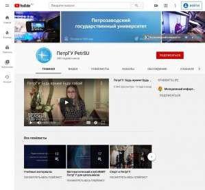 Предпросмотр для www.youtube.com — Петрозаводский государственный университет