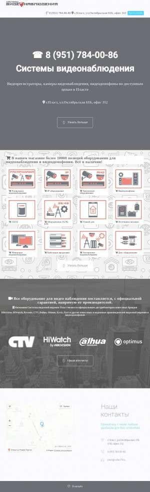 Предпросмотр для plast.video74.ru — Системы видеонаблюдения, охранно-пожарная сигнализация