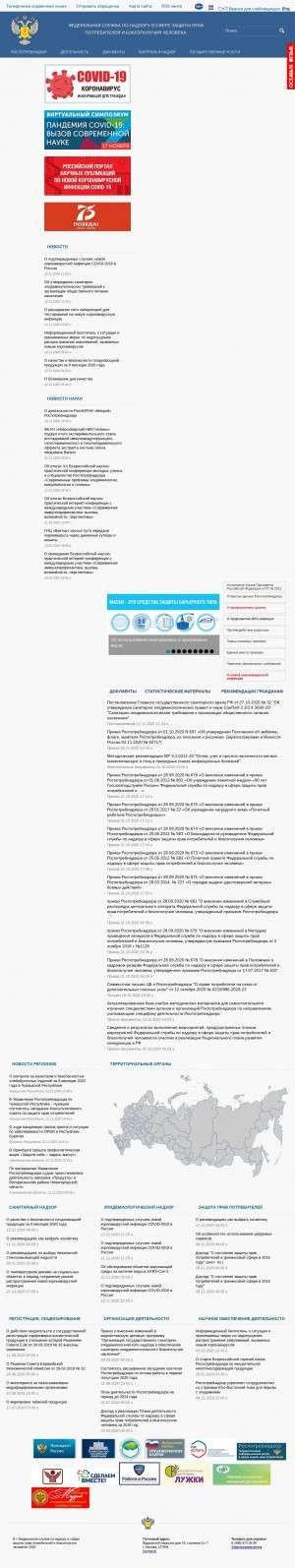 Предпросмотр для rospotrebnadzor.ru — Центр Гигиены и Эпидемиологии в Челябинской области в г. Южноуральск г. Пласт Увельском Районе