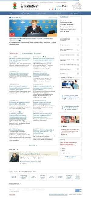 Предпросмотр для 32.мвд.рф — Отделение по вопросам миграции МО МВД России Почепский