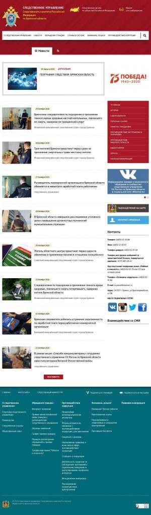 Предпросмотр для bryansk.sledcom.ru — Почепский межрайонный следственный отдел