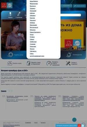 Предпросмотр для bstk.bks.tv — Брянские Кабельные Сети