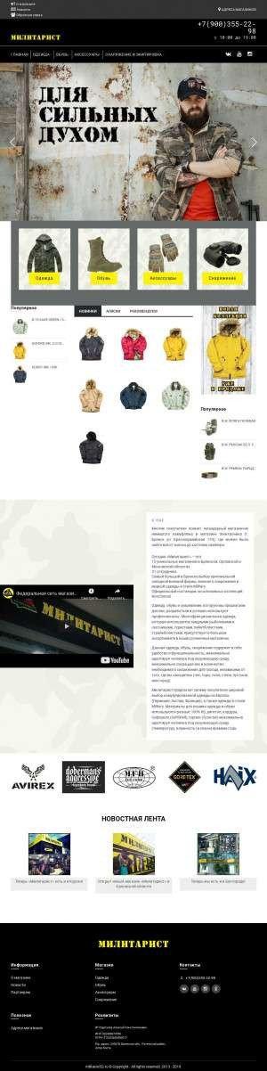 Предпросмотр для www.militarist32.ru — Милитарист