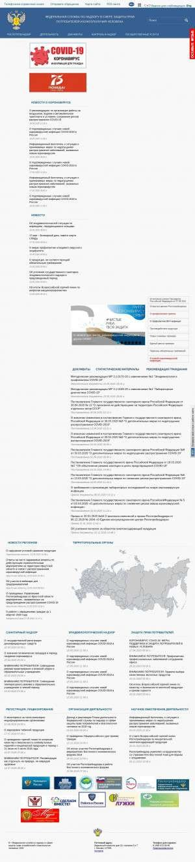 Предпросмотр для rospotrebnadzor.ru — Территориальный отдел Управления Федеральной службы по надзору в сфере защиты прав потребителей и благополучия человека по Брянской области в Почепском, Трубчевском, Жирятинском и Погарском районах