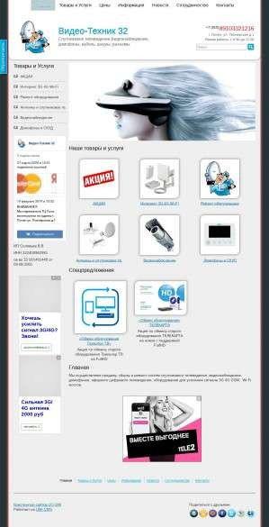 Предпросмотр для video-technik32.ru — Видео-техник 32