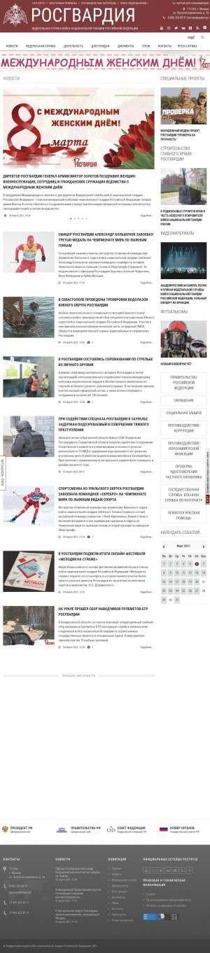 Предпросмотр для rosguard.gov.ru — Управление Федеральной службы войск национальной гвардии Российской Федерации по Смоленской области