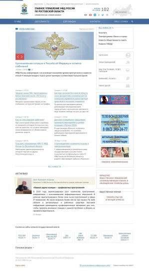 Предпросмотр для 61.mvd.ru — Участковый пункт полиции
