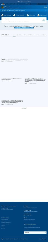 Предпросмотр для 62.mchs.gov.ru — Центр ГИМС МЧС России по Рязанской области