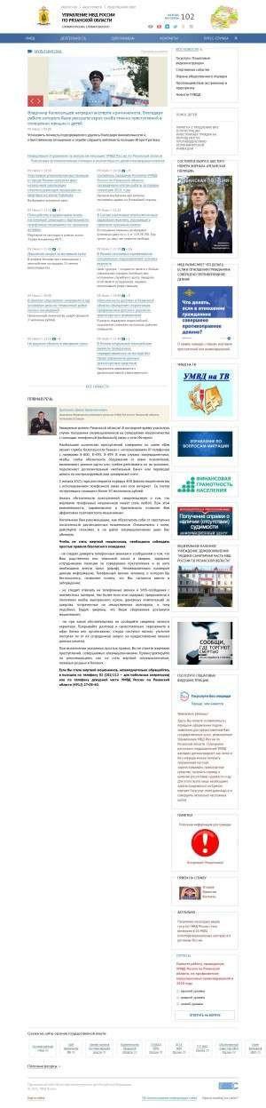 Предпросмотр для 62.мвд.рф — Отдел МВД России по Железнодорожному району города Рязани