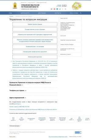 Предпросмотр для 62.мвд.рф — Отдел разрешительно-визовой работы, Отдел трудовой миграции