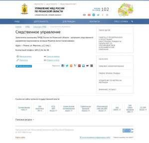 Предпросмотр для 62.мвд.рф — Следственное управление УМВД РФ по Рязанской области