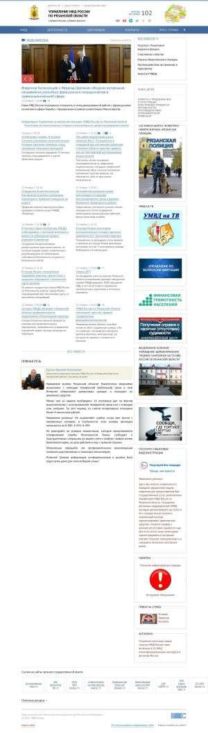 Предпросмотр для 62.mvd.ru — Отдел МВД России № 4 по Московскому району города Рязани
