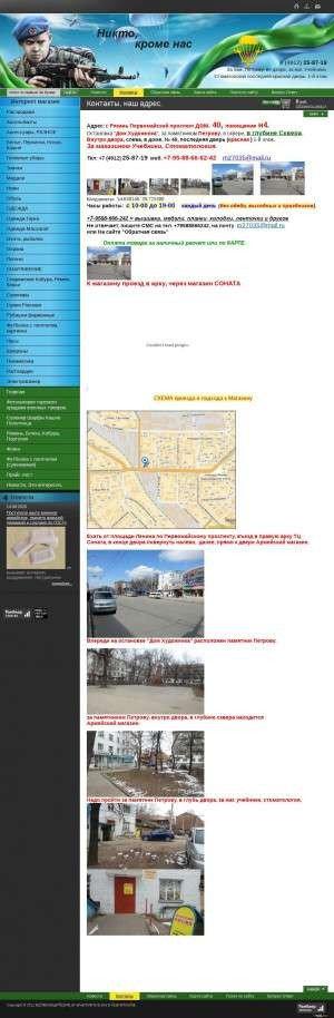 Предпросмотр для am62.ru — Армейский военный магазин