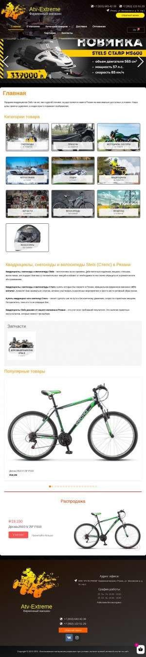 Предпросмотр для www.atv-extreme.ru — Stels